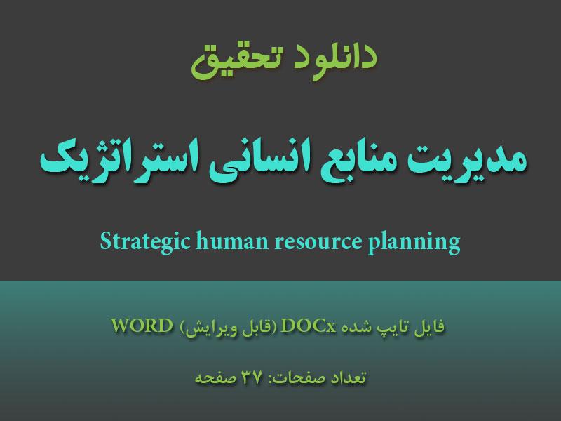 مدیریت منابع انسانی استراتژیک (HRM)