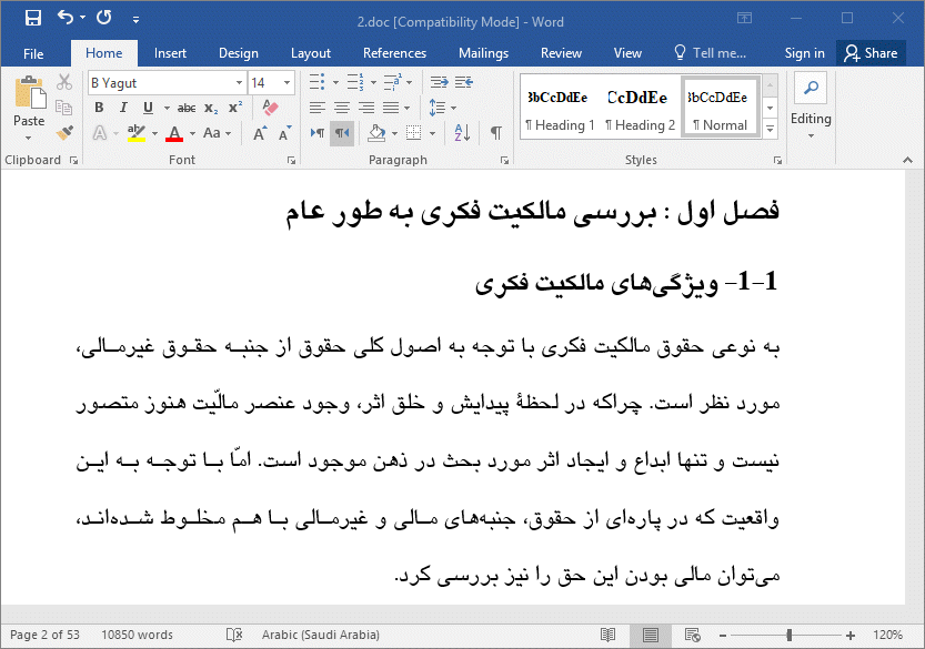 تحلیل حقوقی مالکیت فکری در ایران و به صورت عام