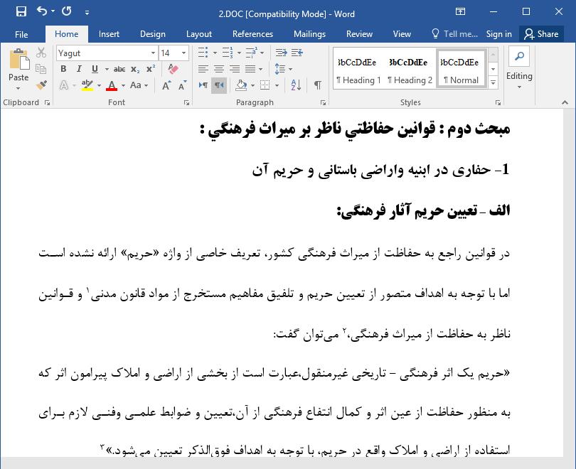 ضوابط قانونی و جایگاه مربوط به حفظ میراث فرهنگی در ایران با دیدگاه تمهیدات جهانی