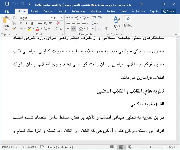 تحلیل دیدگاه های جامعه شناسی انقلاب و رابطه آن با انقلاب اسلامی