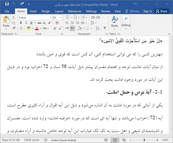 ودیعه و امانت های الهی در قرآن