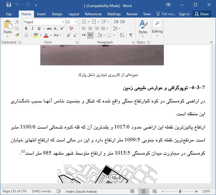 اصول طراحی هتل ها و مدلسازی مفاهیم پایه و طرح ریزی هتل در مشهد