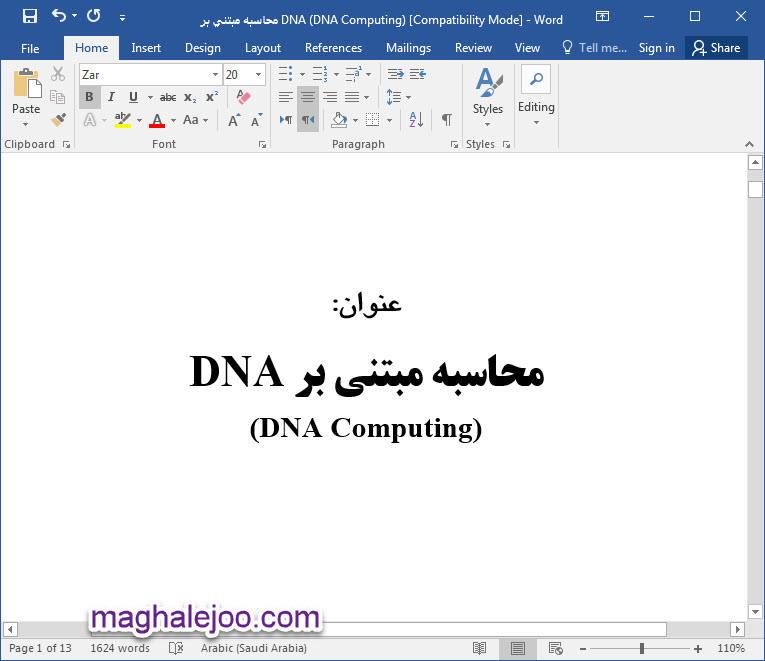 محاسبه مبتني بر دی ان ای (DNA Computing)