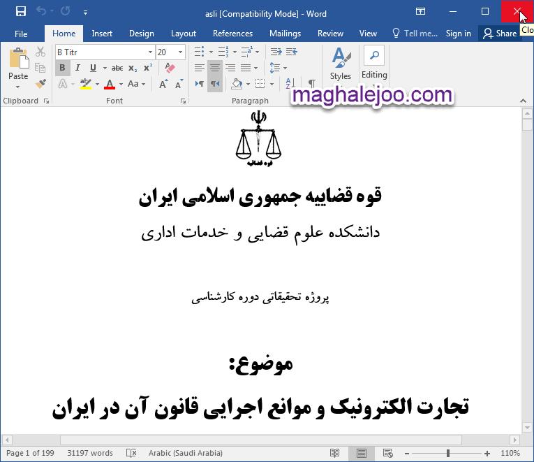 کسب و کار الکترونیک و موانع اجرایی قانون آن در ایران