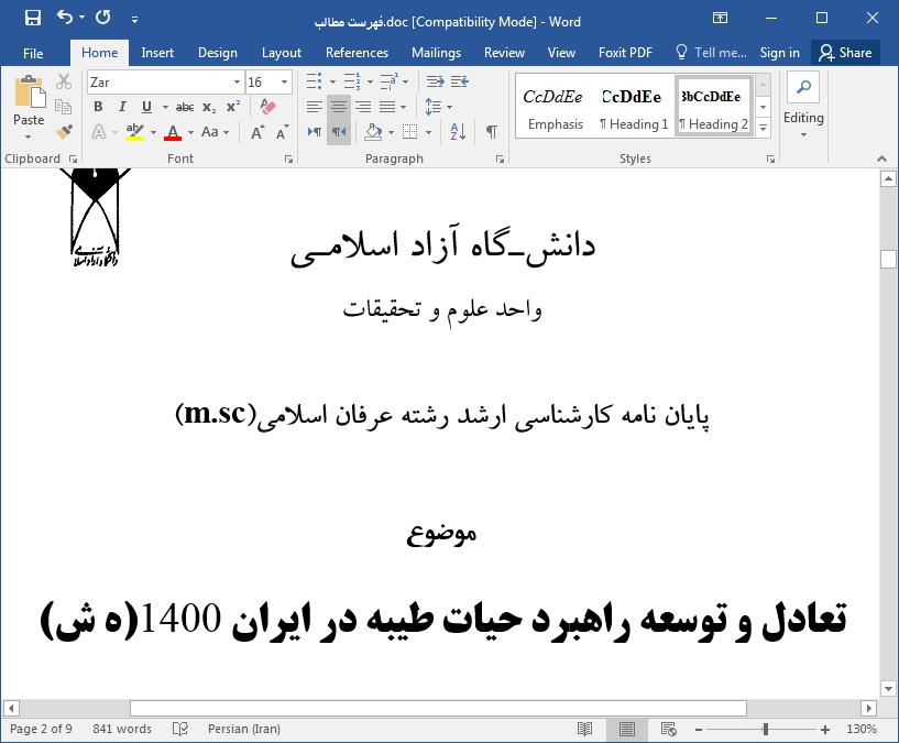 تعادل و توسعه راهبرد حيات طيبه در ايران 1400