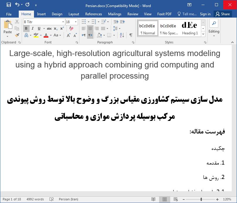 مدل سازی سیستم کشاورزی مقیاس بزرگ و تفکیک پذیری بالا توسط روش پیوندی مرکب بوسیله پردازش موازی و محاسباتی
