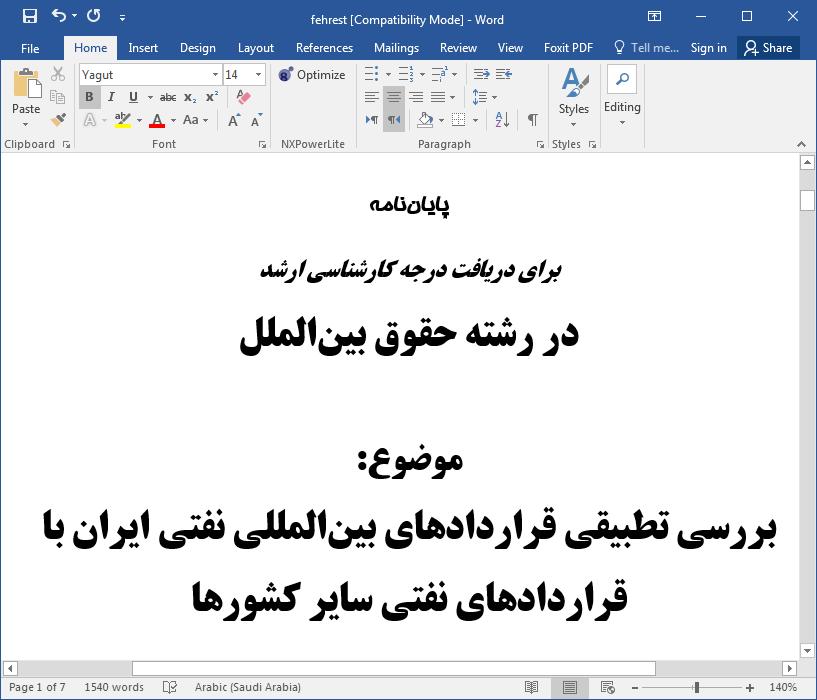مطالعه و بررسی تطبیقی قراردادهای بینالمللی نفتی ایران با قراردادهای نفتی سایر کشورها