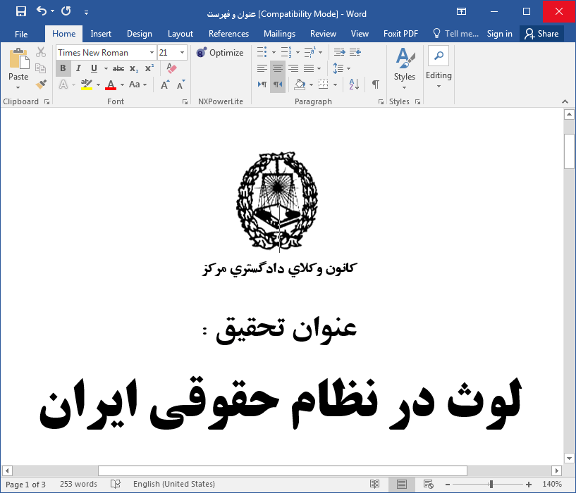لوث در نظام حقوقی ایران