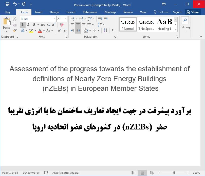برآورد پیشرفت در جهت اتخاذ تعاریف ساختمان با انرژی نزدیک به صفر (nZEBs) در کشورهای عضو اتحادیه اروپا