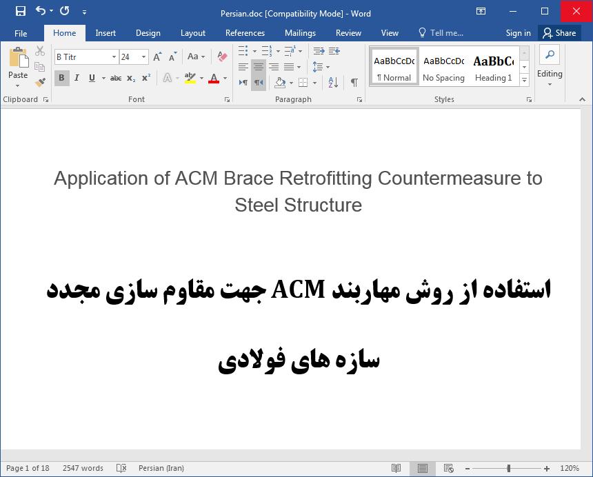 بکارگیری روش مهاربندی ACM جهت مقاوم سازی مجدد سازه های فولادی
