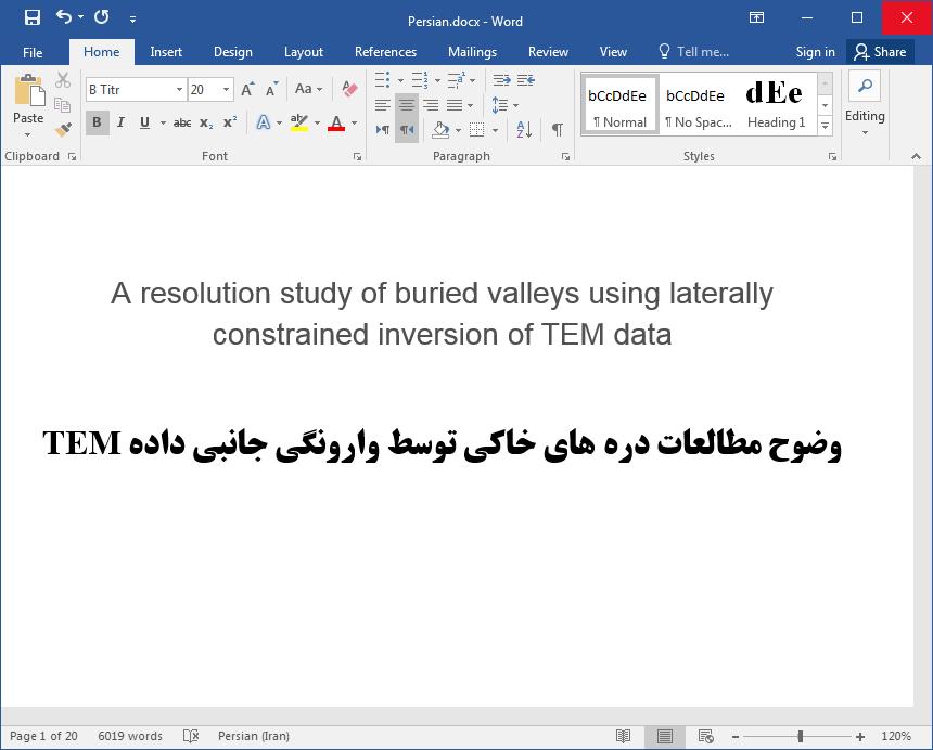 وضوح مطالعات از دره های خاکی توسط وارونگی جانبی داده های TEM