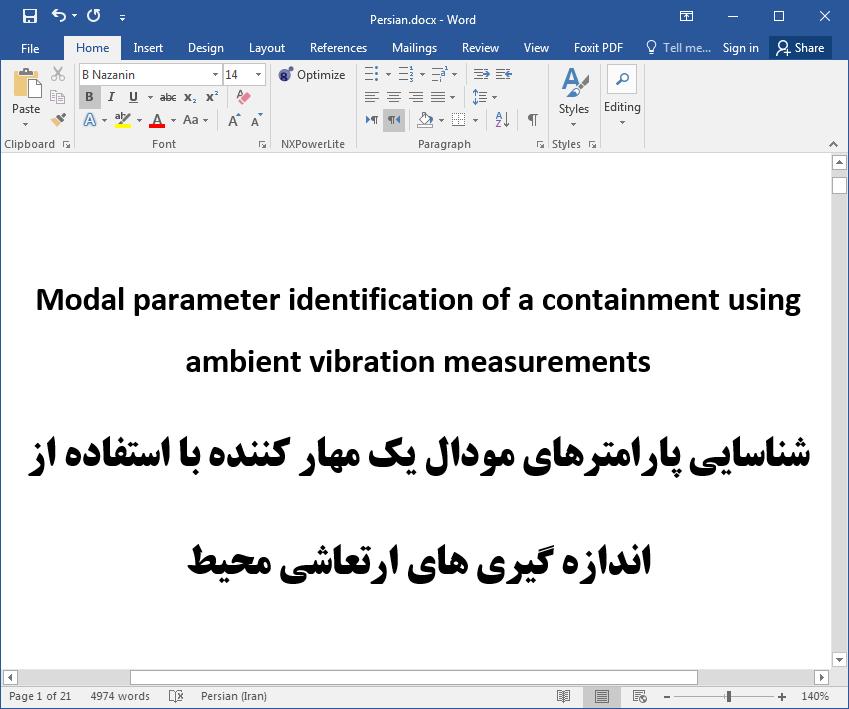تعیین پارامترهای کیفیتی یک مهار کننده با استفاده از اندازه گیری های لرزشی محیط