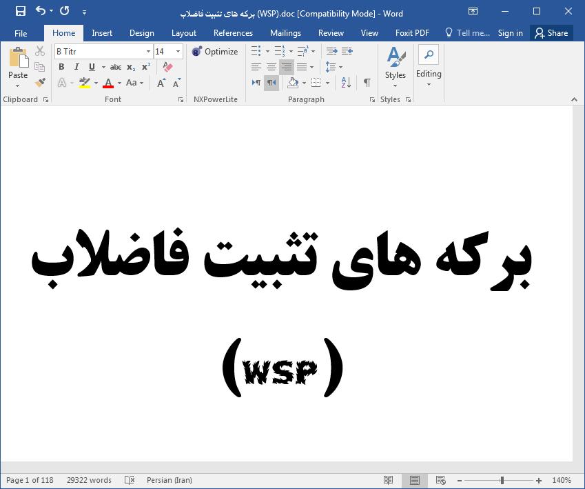 برکه های تثبیت فاضلاب (WSP)