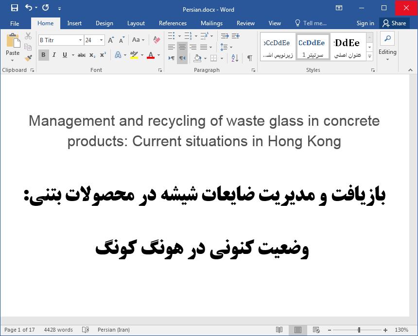 بازیافت و مدیریت ضایعات شیشه در تولیدات بتنی