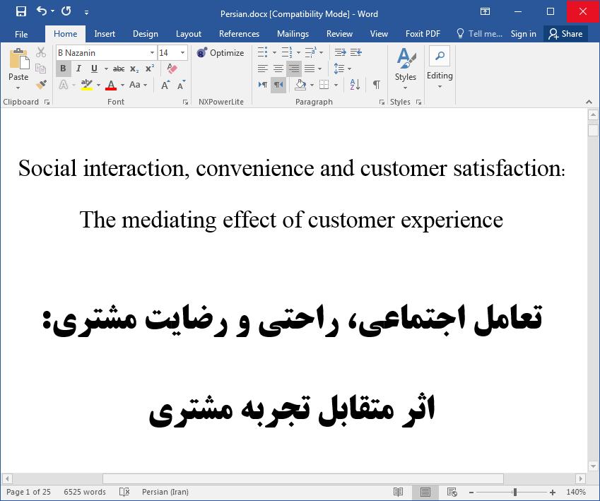 تعامل اجتماعی، راحتی و رضایت مشتری: نتیجه واسطه تجربه مشتری (CE)