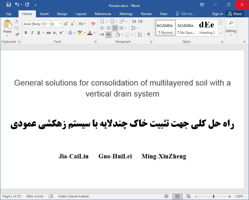 راه حل کلی برای تثبیت خاک چند طبقه با سیستم زهکشی عمودی