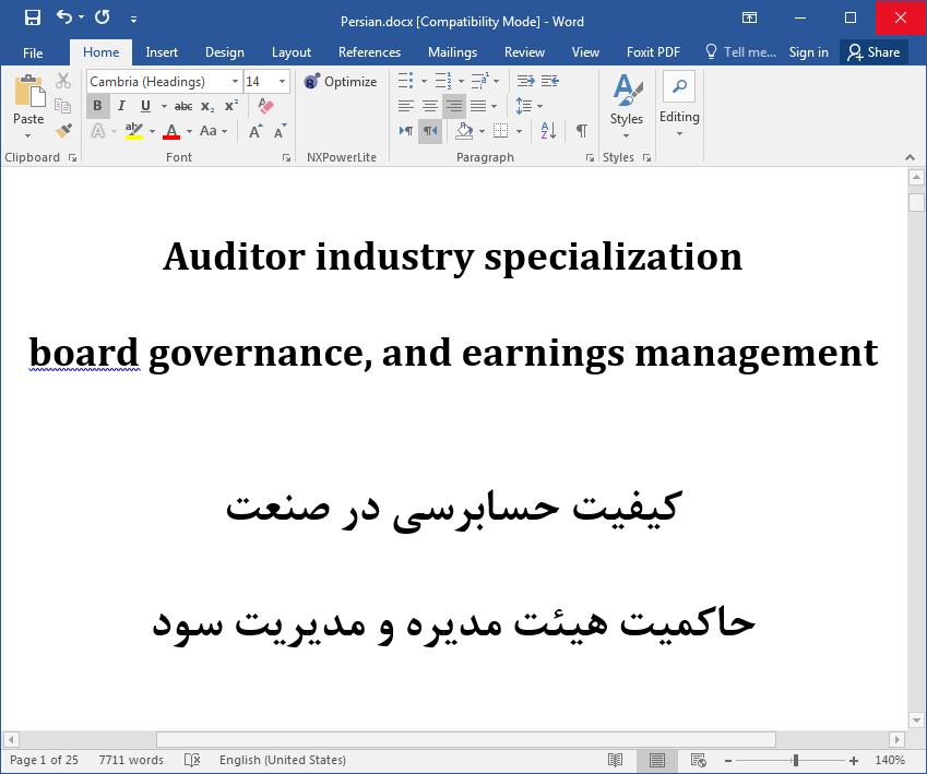 مدیریت درآمد و سود با تخصص حسابرس و استقلال هیئت مدیره