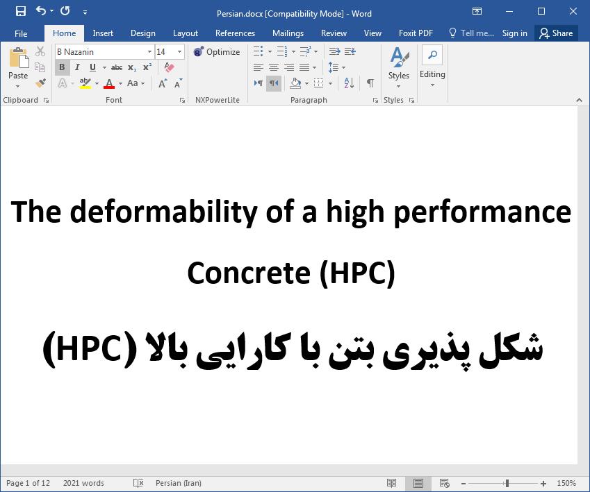 شکل پذیری بتن توانمند (HPC بتن با عملکرد بالا)