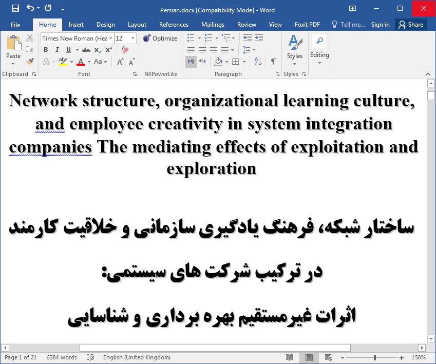 بررسی اثرات واسطه شناسایی و بهره برداری در ساختار شبکه، فرهنگ آموزش سازمانی و خلاقیت کارمند در ادغام شرکت های سیستمی
