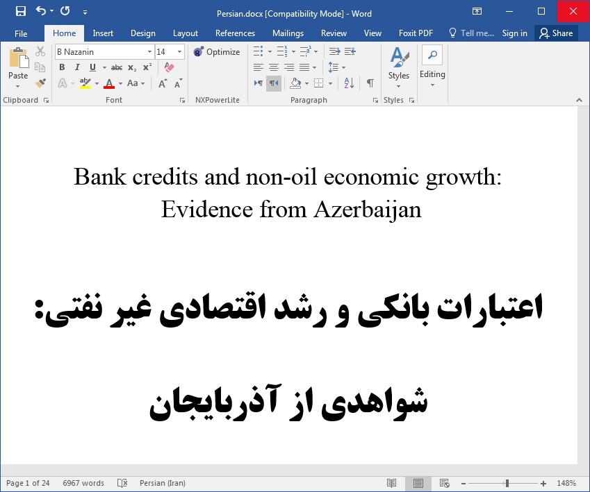 رشد اقتصادی غیرنفتی و اعتبارات بانکی کشور آذربایجان