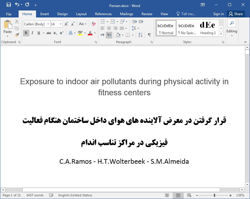 قرار گرفتن در معرض آلاینده های هوای داخل ساختمان هنگام فعالیت فیزیکی در مراکز تناسب اندام