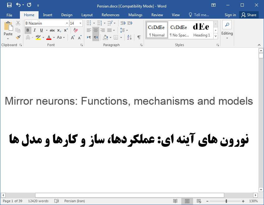 کارکرد، مکانیزم و الگوهای نورون های آینه ای (MN)