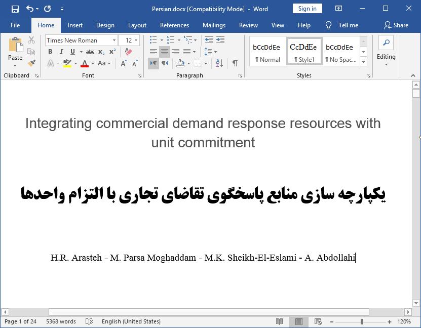 یکپارچه سازی منابع پاسخگویی بار (DRRs) تجاری با تعهد واحدها (UC)