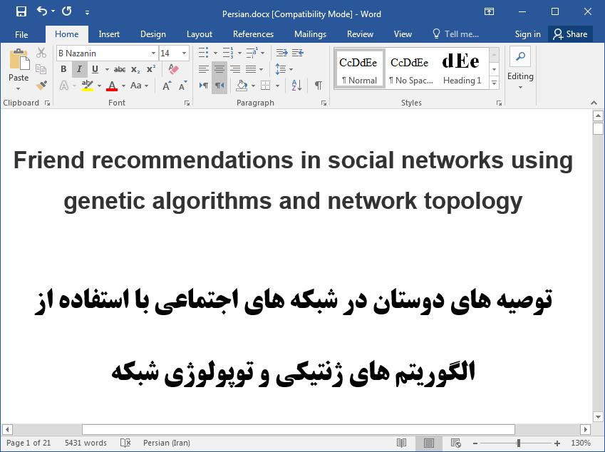 الگوریتم های ژنتیک (GA) و توپولوژی شبکه (همبندی شبکه) برای پیشنهاد دوستان در شبکه های اجتماعی