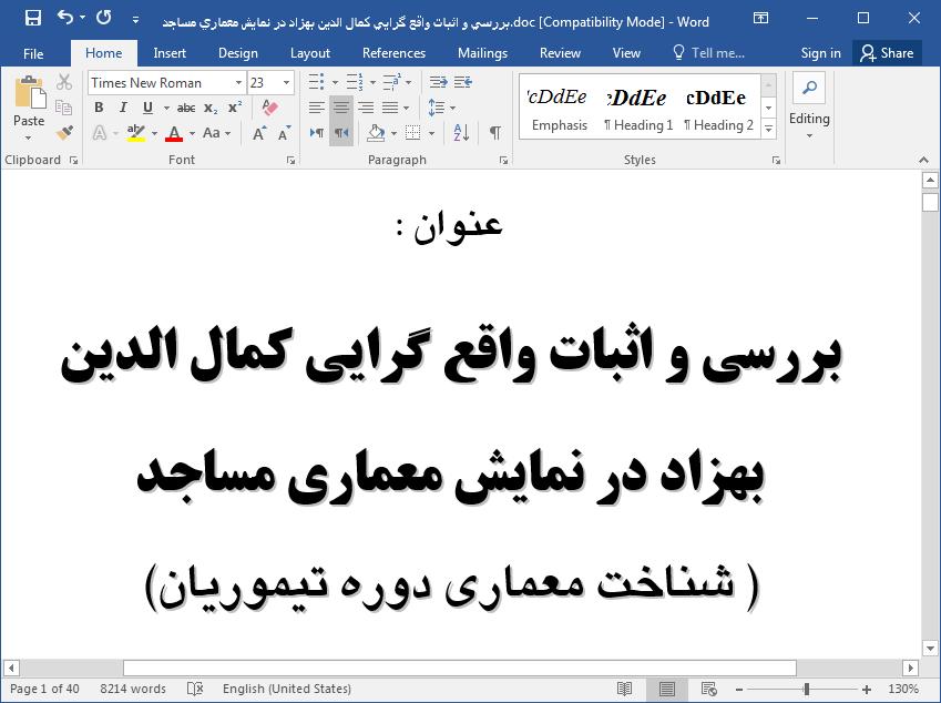 بررسی و اثبات واقع گرایی کمال الدین بهزاد در نمایش معماری مساجد