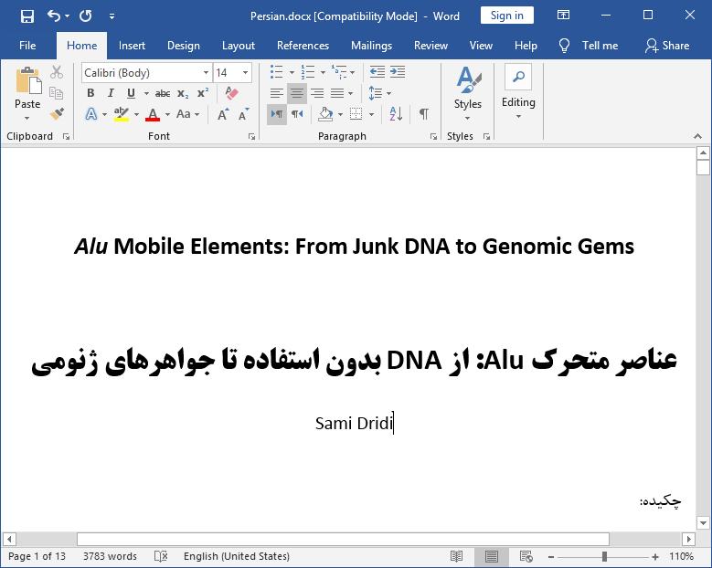عناصر متحرک Alu: از دیانای غیر مفید (Junk DNA) تا ژنومی های با ارزش