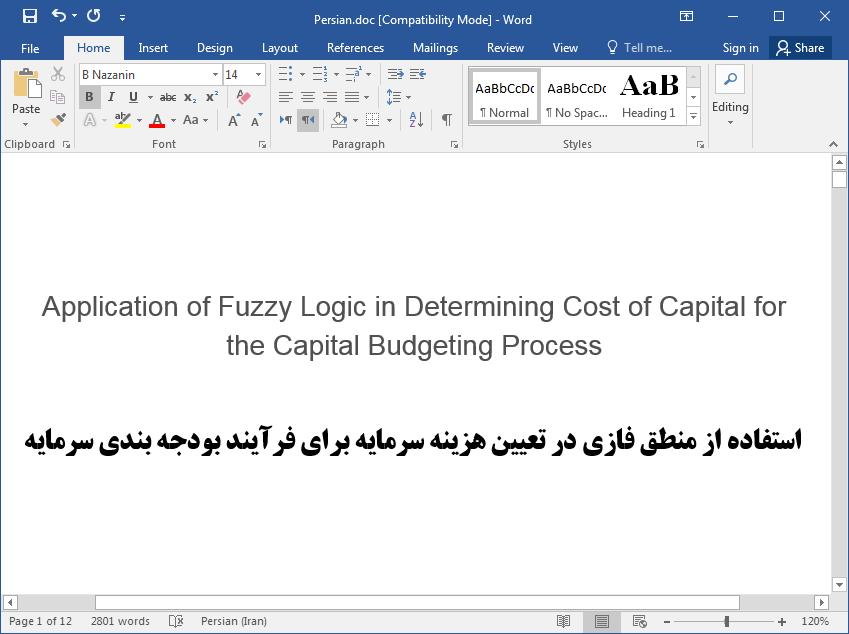 فرآیند بودجه بندی سرمایه با کاربرد منطق فازی (Fuzzy Logic) در تعیین هزینه سرمایه
