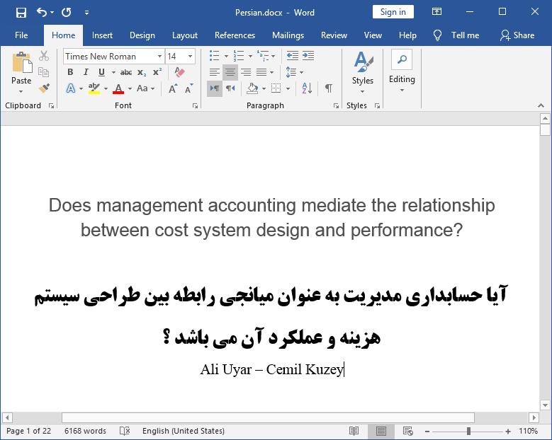 بررسی رابطه میانجی بین حسابداری مدیریتی و طراحی سیستم هزینه و عملکرد آن