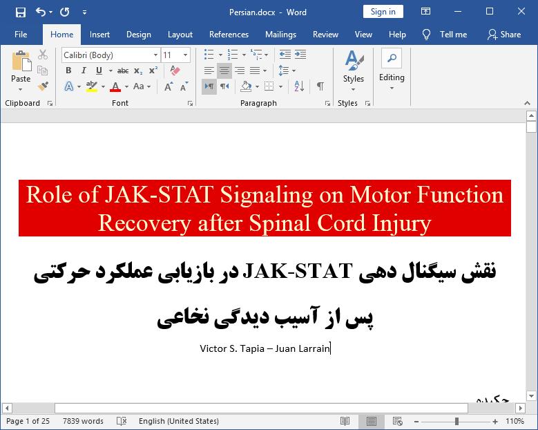 نقش سیگنالینگ JAK-STAT در بازیابی کارایی حرکتی بعد از آسیب دیدگی نخاعی (SCI)
