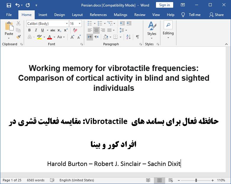 حافظه کاری (WM) برای بسامد های Vibrotactile و مقایسه فعالیت قشری در افراد کور و بینا