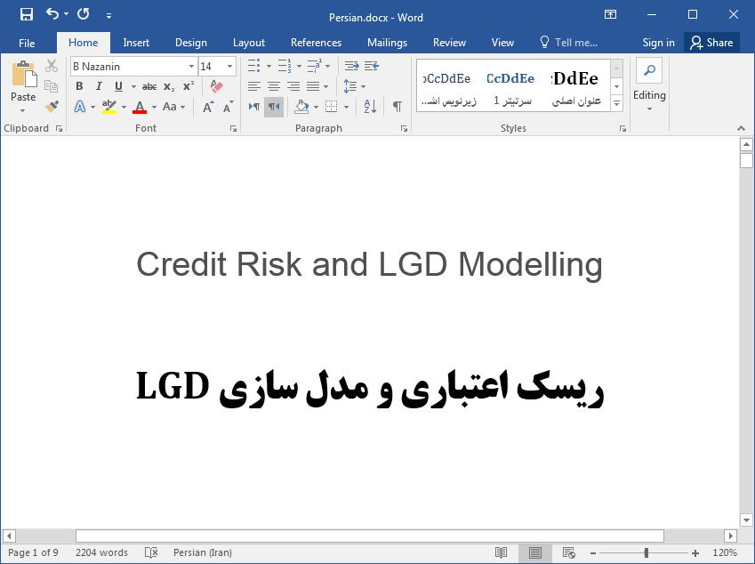 ریسک اعتباری و مدل سازی خسارت ناشی از عدم پرداخت (LGD)