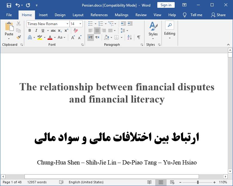 ارتباط بین سواد مالی و اختلافات مالی