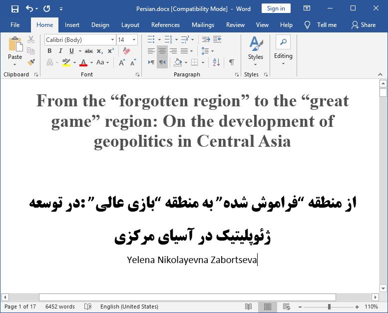 """توسعه ژئوپلیتیک در آسیای میانه: از """"ناحیه فراموش شده"""" به ناحیه """"بازی عالی"""""""