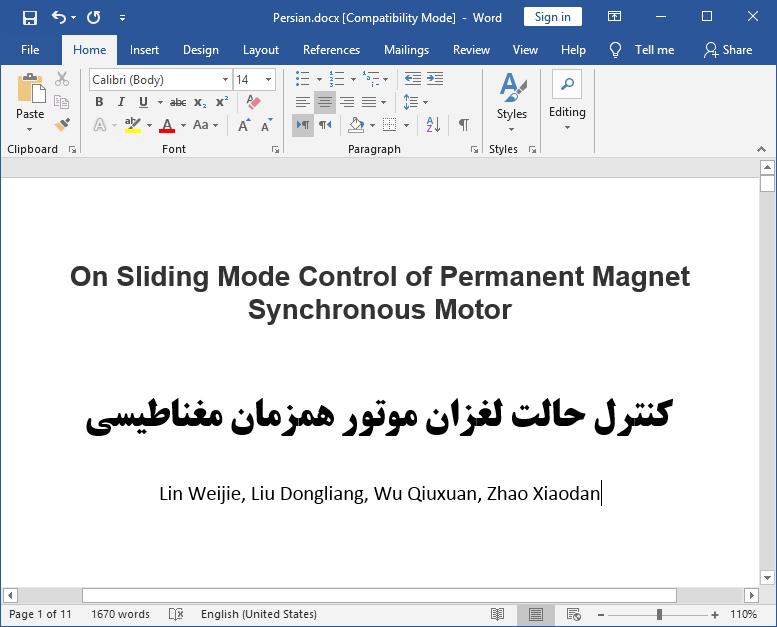کنترل کنندهی حالت سرخوردگی موتور سنکرون مغناطیسی دائمی (PMSM)