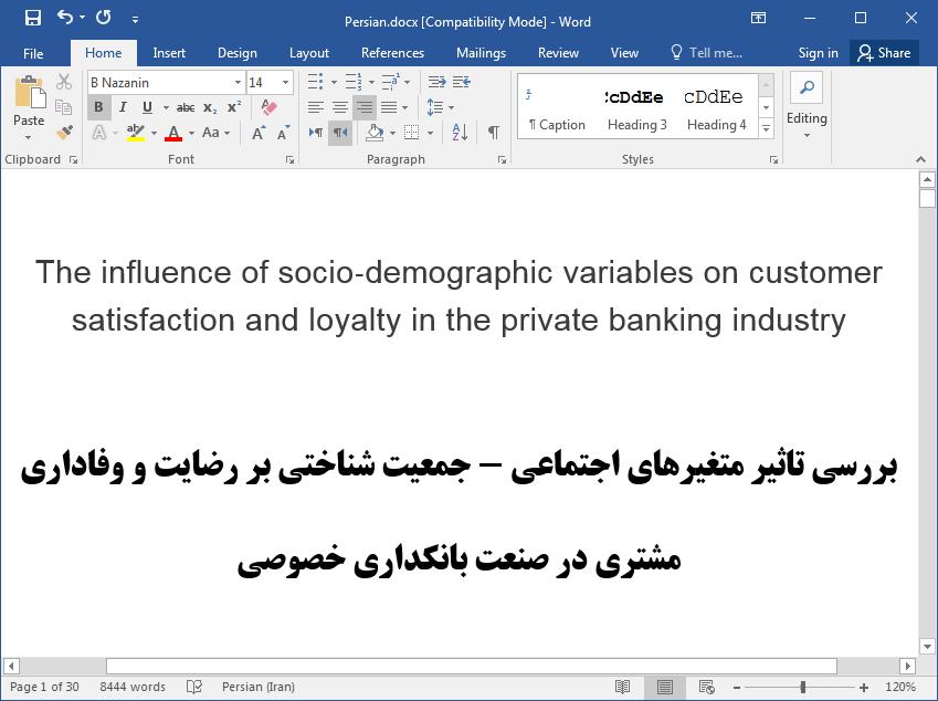 تاثیر متغیرهای اجتماعی جمعیت شناختی بر رضایت و وفاداری مشتری در صنعت بانکداری خصوصی با تحلیل واریانس (ANOVA)
