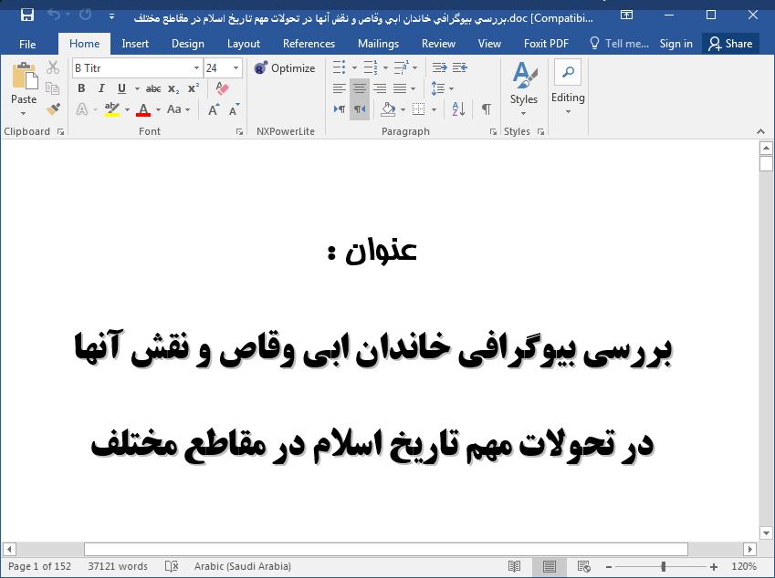 بیوگرافی خاندان سعد بن ابی وقّاص و نقش آنها در تحولات مهم تاریخ اسلام