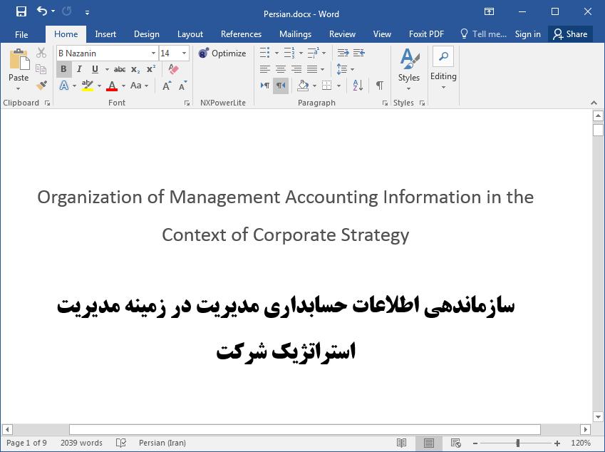 بررسی رابطه بین مدیریت استراتژیک و حسابداری مدیریت در بنگاه های کوچک و متوسط (SMEs)