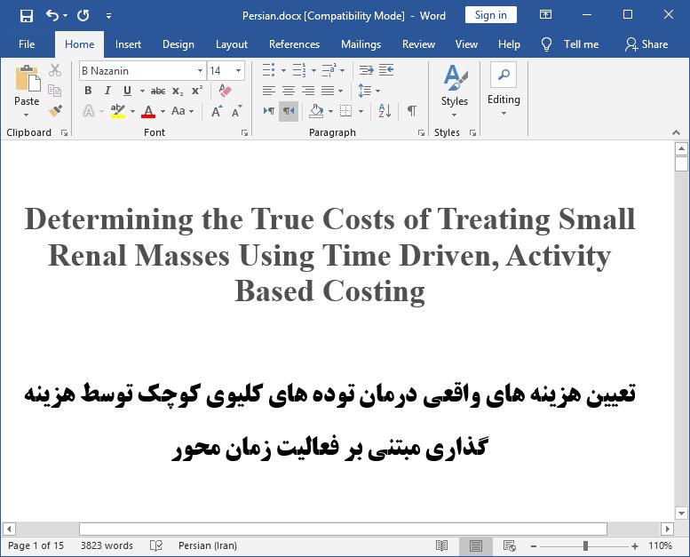 کاربرد هزینهیابی بر مبنای فعالیت زمان محور(TD-ABC) در تعیین هزینه واقعی درمان توده کلیوی کوچک SRM
