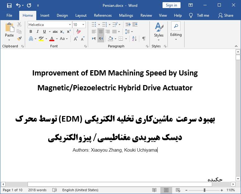 ارتقای سرعت ماشینکاری تخلیه الکتریکی (EDM) با محرک دیسک هیبریدی مغناطیسی/پیزوالکتریک