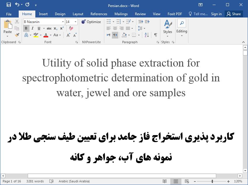 کاربرد استخراج فاز جامد برای تعیین اسپکتروفتومتری طلا در آب، جواهر و کانسنگ