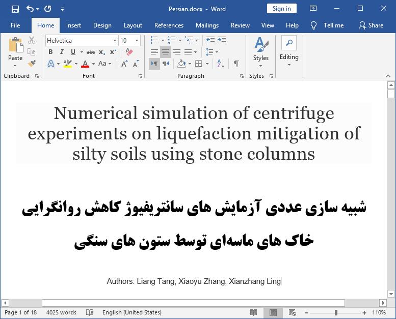 شبیه سازی عددی آزمایشهای سانتریفیوژ کاهش روان شدن خاکهای ماسهای توسط ستون های سنگی