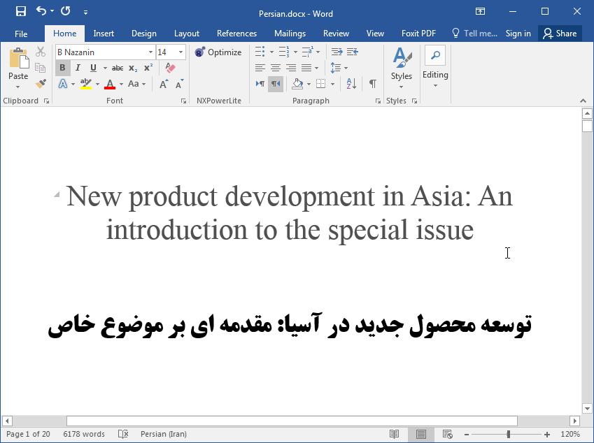 معرفی موضوع خاص در مورد توسعه محصول جدید (NPD) در آسیا