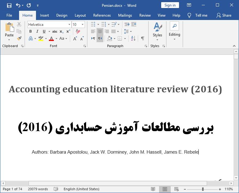 بررسی و ارزیابی مطالعات آموزش حسابداری در سال ۲۰۱۶