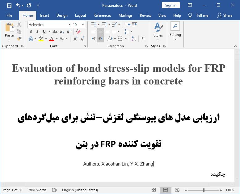 تحلیل مدلهای پیوستگی لغزش-تنش برای میلگردهای تقویت کننده FRP در بتن
