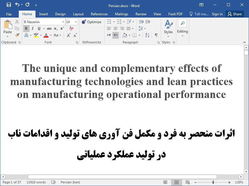 رابطه و اثر تکنولوژی های تولید در تولید عملکرد عملیاتی