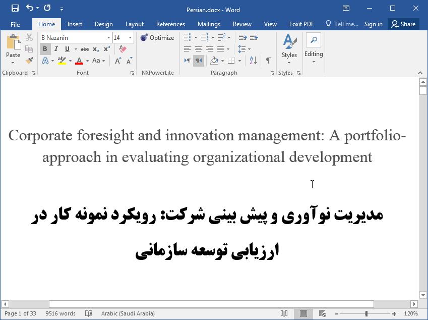 رويکرد نمونه کارها در ارزیابی توسعه سازمانی با مدیریت نوآوری و پیش بینی شرکت